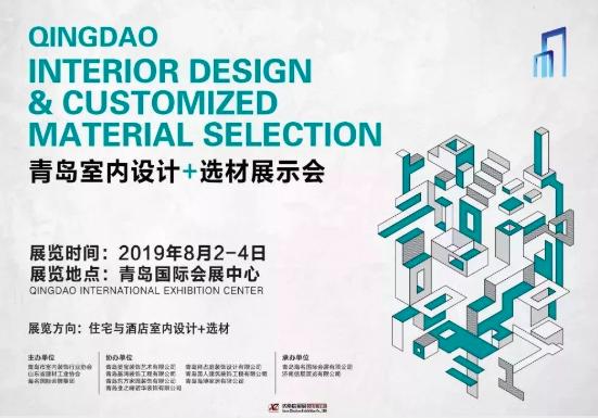 青岛室内设计+选材展示会即将开幕,展现环渤海湾最高水准!