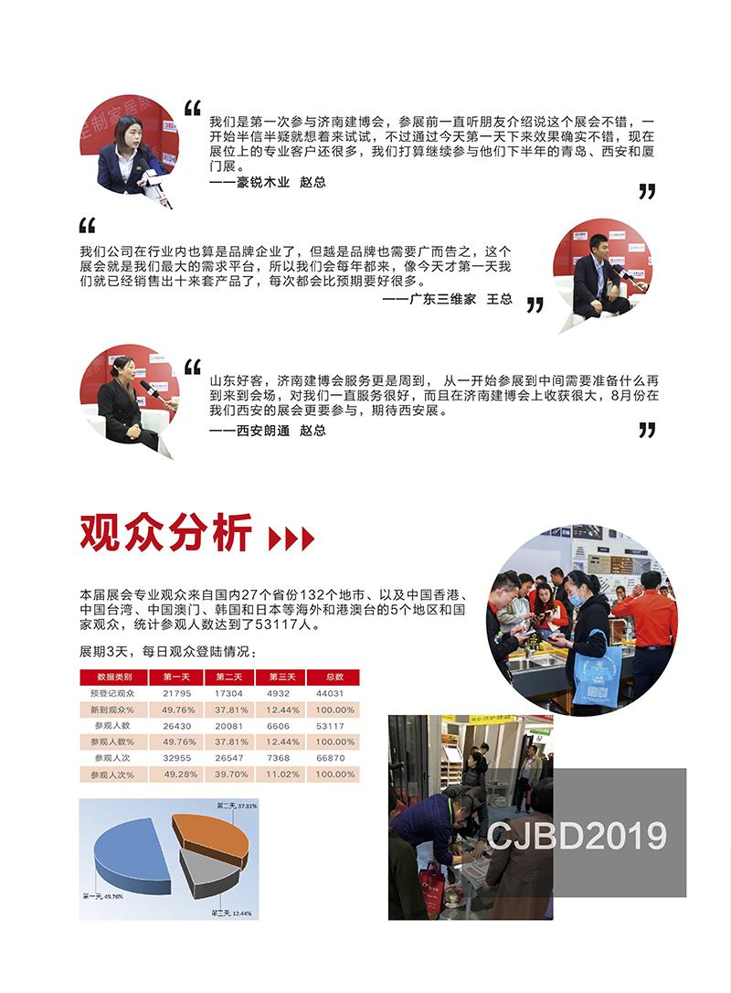 2019龙8娱乐long8cc建博会会后报告6.jpg