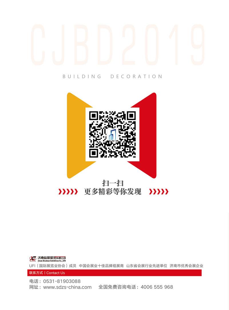 2019龙8娱乐long8cc建博会会后报告9.jpg