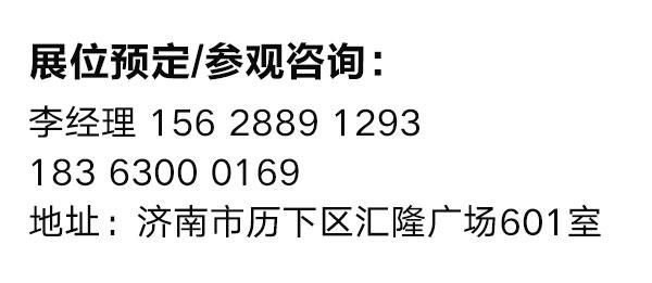 龙8娱乐long8cc展参展咨询.jpg