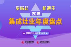 龙8娱乐long8cc集成灶展年终盘点丨2019年集成灶行业十大新闻